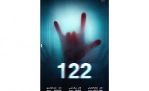 122 film