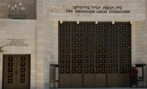 Marea Sinagogă a Ierusalimului