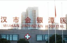 Wuhan spital