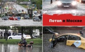 moscova ploi
