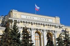 Banca Centrală a Rusiei